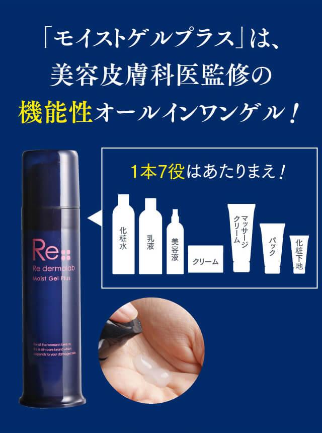 モイストゲルプラスは美容皮膚科医監修の機能性オールインワンゲル。1本7役は当たり前