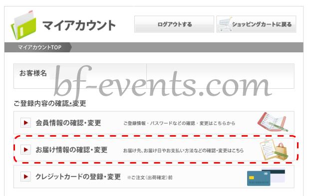リ・ダーマラボ公式サイトのマイアカウントページ。キャプチャ画像