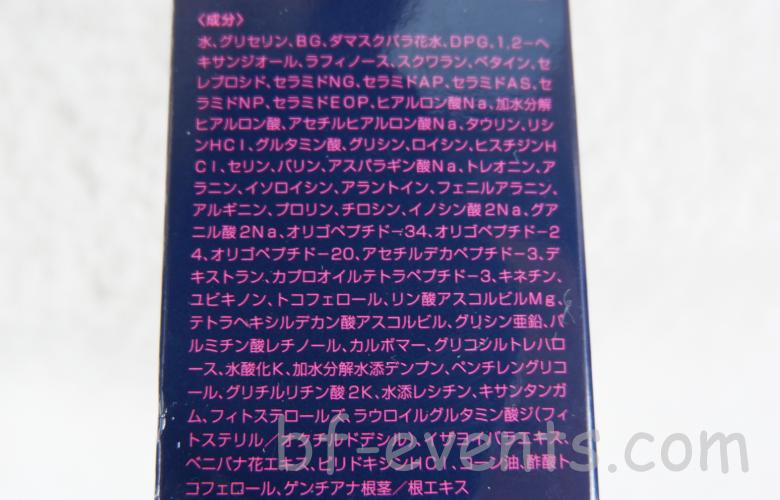 リ・ダーマラボ モイストゲルプラスの箱の裏「全成分表示」が記載された部分の写真