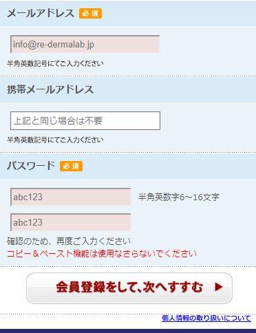 モイストゲルプラスお試しコースの「購入者情報入力」画面の「会員登録して、次へすすむ」ボタンのキャプチャ画像