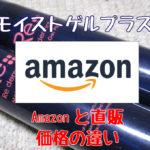 モイストゲルプラス、楽天市場。Amazonと直販、価格の違い