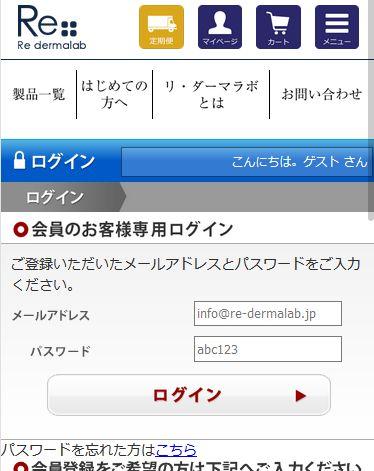 リ・ダーマラボ公式サイトのログイン画面。キャプチャ画像