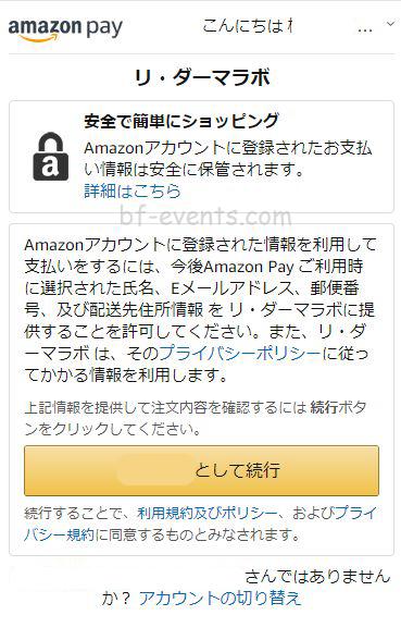 モイストゲルプラスお試しコースのAmazonペイ購入ボタン。キャプチャ画像