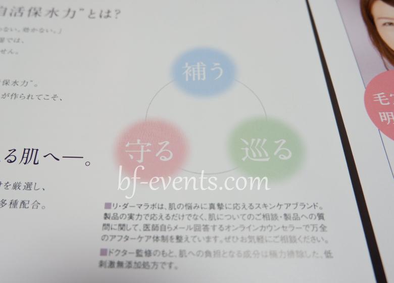 リ・ダーマラボのパンフレット「補う→巡る→守る」について書いてあるページを撮影した写真